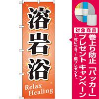 のぼり旗 溶岩浴 (GNB-519) [プレゼント付]