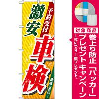 のぼり旗 激安 車検 (GNB-52) [プレゼント付]