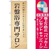 のぼり旗 岩盤浴専門サロン (GNB-523) [プレゼント付]