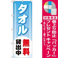 のぼり旗 タオル無料貸出中 (GNB-529) [プレゼント付]