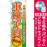 のぼり旗 車検予約 受付中 (GNB-53) [プレゼント付]