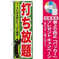 のぼり旗 打ち放題 (GNB-536) [プレゼント付]
