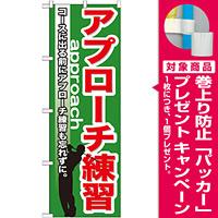 のぼり旗 アプローチ練習 (GNB-539) [プレゼント付]
