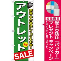 のぼり旗 アウトレット (GNB-547) [プレゼント付]