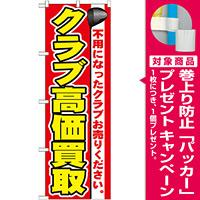 のぼり旗 クラブ高価買取 (GNB-548) [プレゼント付]
