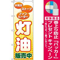 のぼり旗 灯油販売中 (GNB-56) [プレゼント付]