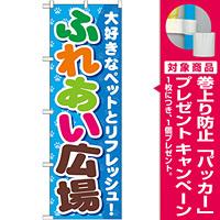 のぼり旗 ふれあい広場 (GNB-561) [プレゼント付]