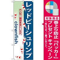 のぼり旗 レッドビーシュリンプ (GNB-563) [プレゼント付]