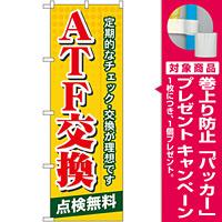 のぼり旗 ATF交換 (GNB-57) [プレゼント付]
