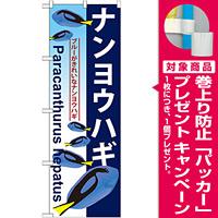 のぼり旗 ナンヨウハギ (GNB-574) [プレゼント付]