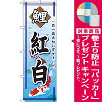 のぼり旗 鯉 紅白 (GNB-587) [プレゼント付]