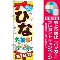 のぼり旗 ひな (GNB-617) [プレゼント付]