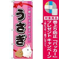 のぼり旗 うさぎ (GNB-621) [プレゼント付]