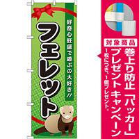 のぼり旗 フェレット (GNB-622) [プレゼント付]