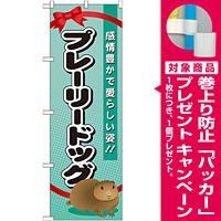 のぼり旗 プレーリードッグ (GNB-623) [プレゼント付]