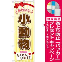 のぼり旗 小動物 (GNB-626) [プレゼント付]