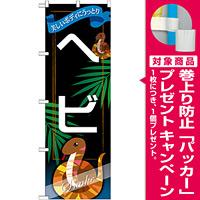 のぼり旗 ヘビ (GNB-629) [プレゼント付]