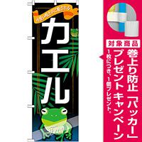 のぼり旗 カエル (GNB-630) [プレゼント付]