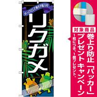 のぼり旗 リクガメ (GNB-631) [プレゼント付]