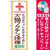 のぼり旗 犬猫ワクチン接種 (GNB-637) [プレゼント付]