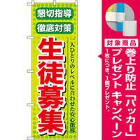 のぼり旗 懇切指導 生徒募集 (GNB-64) [プレゼント付]