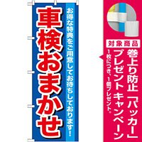 のぼり旗 車検おまかせ (GNB-643) [プレゼント付]