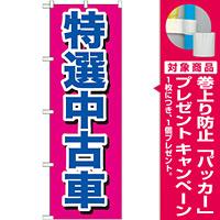 のぼり旗 特選中古車 (GNB-644) [プレゼント付]