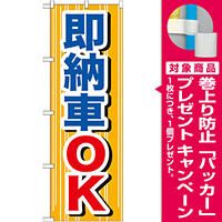のぼり旗 即納車OK (GNB-645) [プレゼント付]