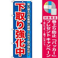 のぼり旗 下取り強化中 (GNB-646) [プレゼント付]