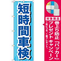 のぼり旗 短時間車検 青のストライプ (GNB-647) [プレゼント付]