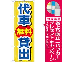 のぼり旗 代車無料貸出 (GNB-648) [プレゼント付]