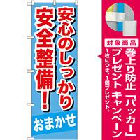 のぼり旗 安心のしっかり安全整備 ! (GNB-651) [プレゼント付]