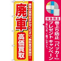 のぼり旗 廃車 高価買取 (GNB-652) [プレゼント付]