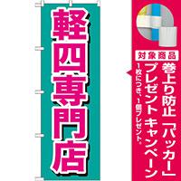 のぼり旗 軽四専門店 ピンク (GNB-654) [プレゼント付]