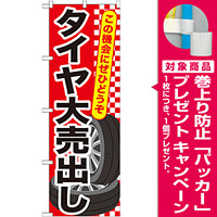 のぼり旗 タイヤ大売出し (GNB-658) [プレゼント付]