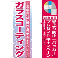 のぼり旗 ガラスコーティング (GNB-662) [プレゼント付]