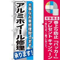 のぼり旗 アルミホイール修正 (GNB-667) [プレゼント付]