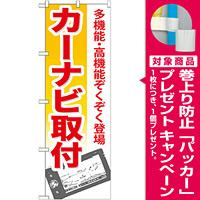 のぼり旗 カーナビ取付 (GNB-670) [プレゼント付]