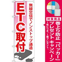 のぼり旗 ETC取付 (GNB-671) [プレゼント付]
