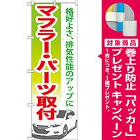 のぼり旗 マフラー・パーツ取付 (GNB-672) [プレゼント付]
