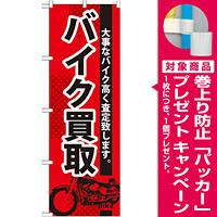 のぼり旗 バイク買取 (GNB-674) [プレゼント付]