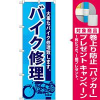 のぼり旗 バイク修理 (GNB-675) [プレゼント付]