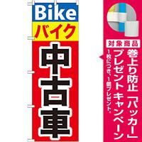 のぼり旗 バイク中古車 (GNB-677) [プレゼント付]