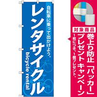 のぼり旗 レンタサイクル 自転車に乗って出かけよう (GNB-684) [プレゼント付]