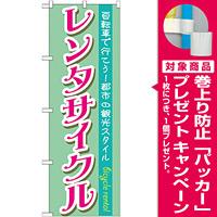 のぼり旗 レンタサイクル 都市の観光スタイル (GNB-685) [プレゼント付]