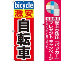 のぼり旗 激安 自転車 (GNB-687) [プレゼント付]