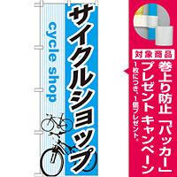 のぼり旗 サイクルショップ (GNB-688) [プレゼント付]