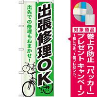 のぼり旗 出張修理OK (GNB-690) [プレゼント付]