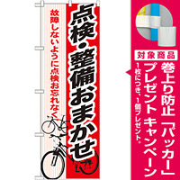 のぼり旗 点検・整備おまかせ (GNB-691) [プレゼント付]