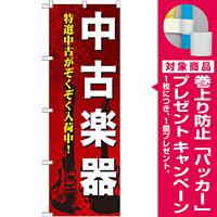 のぼり旗 中古楽器 (GNB-692) [プレゼント付]
